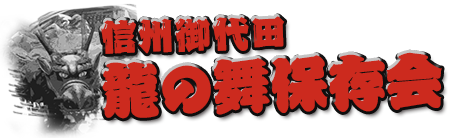 信州御代田 龍の舞保存会
